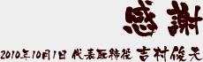感謝 2010年10月1日 代表取締役 吉村俊夫