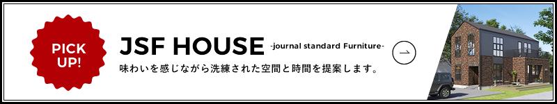 JSF HOUSEはこちら